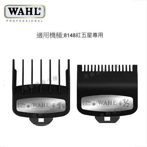 WAHL8148電剪專用公分套(紅五星)(1.5mm+4.5mm-二件組)