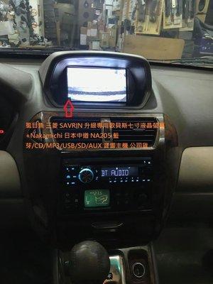 弘群 三菱 專用 SAVRIN 高畫質7吋螢幕二組輸入支持倒車 原廠的營幕故障不可以換主機也要換掉