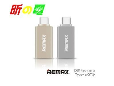 【小樺資訊】含稅  Remax type-c轉接頭樂視1S手機小米4C MacBook擴展U盤/隨身碟/OTG轉接器
