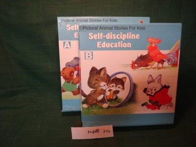 【愛悅二手書坊 16-30】Self-discipline Education A-B兩套