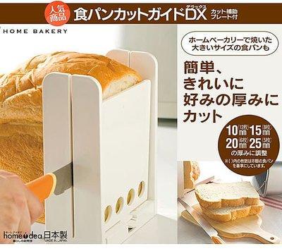 一鑫餐具【日本製 SKATER 吐司切片器 豪華版 SCGW3】SCGW-3吐司切割器土司切片器