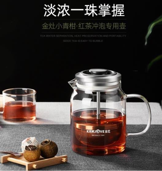 泡茶杯 金灶A-76小青柑泡茶壺茶杯飄逸杯玻璃茶壺泡茶過濾杯茶具套裝家用-靚伴你我-可開發票