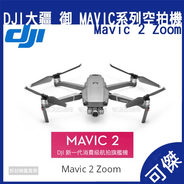 DJI 大疆 Mavic 2 Zoom 無人機 1英寸CMOS 可調光圈 空拍機 航拍機 24期0利率 免運 可傑