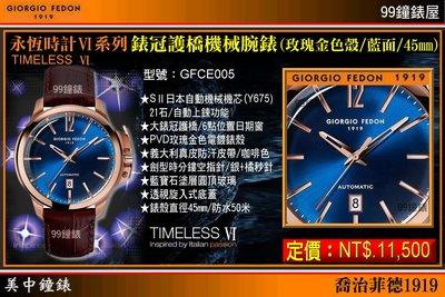 """【美中鐘錶】GIORGIO FEDON""""永恆時計機械 VI""""系列錶冠護橋機械腕錶(玫瑰金殼藍面/45mm)GFCE005"""