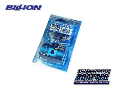 【Power Parts】BILLION 水三通(水溫SENSOR-38mm) SUBARU車系