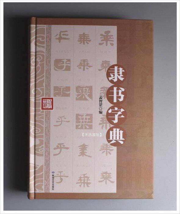 【禾洛書屋】隸書字典(敦煌文藝出版社)書法字典/篆隸字典