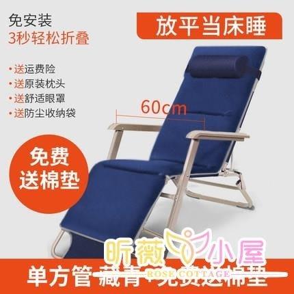 折疊躺椅午休午睡椅子辦公室床靠背椅懶人便攜沙灘家用多功能