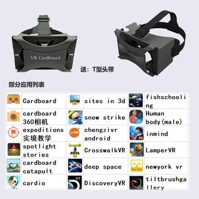 vr眼鏡谷歌google Cardboard 2代VR眼鏡虛擬現實手機專用頭戴式Daydream