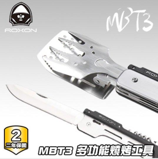 【LED Lifeway】 Roxon MBT 3 Multi BBQ Tool (公司貨) 多功能燒烤工具 百變金剛鏟