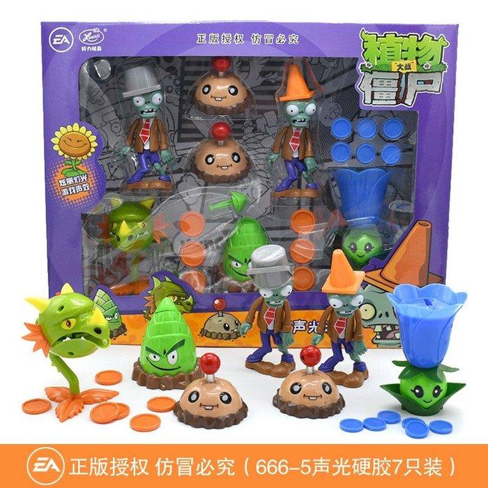 現貨新款植物大戰僵尸玩具  #小兄弟&雜貨鋪# gujh 7845