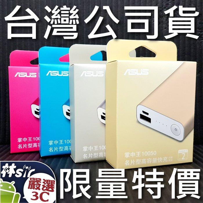 ☆林sir三多☆原廠公司貨ASUS 華碩 ZenPower 行動電源 10050mAh 金銀藍粉 2.4A輸出 金屬材質