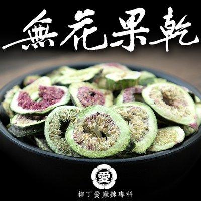 柳丁愛☆上選無花果乾片 100G 袋裝...