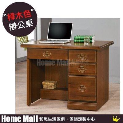 HOME MALL~沃爾樟木色3.5尺辦公桌 $4999~(雙北市免運費)5J
