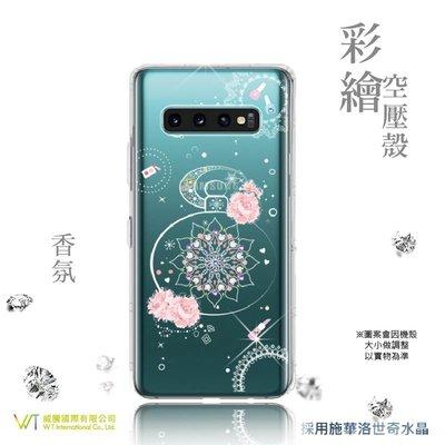 【WT 威騰國際】WT ® Samsung Galaxy S10 施華洛世奇水晶 彩繪空壓殼 軟殼 -【香氛】