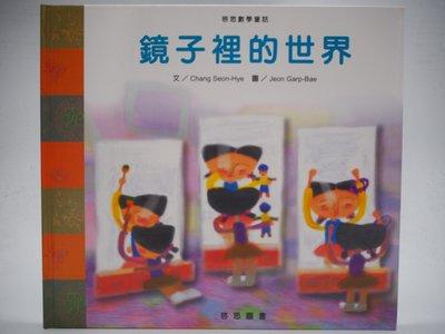 【月界二手書店】鏡子裏的世界-啟思數學童話(絕版)_Chang Seon-Hye_附注音_精裝本 〖少年童書〗AIK