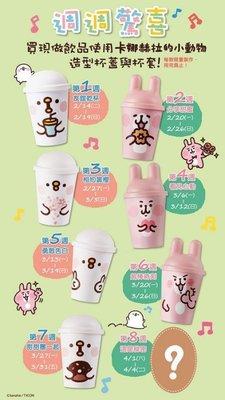 ☆Juicy☆卡娜赫拉 小動物 聯名 Mister Donut  P助 粉紅兔兔 預購第三週到第八週 每週出的空杯