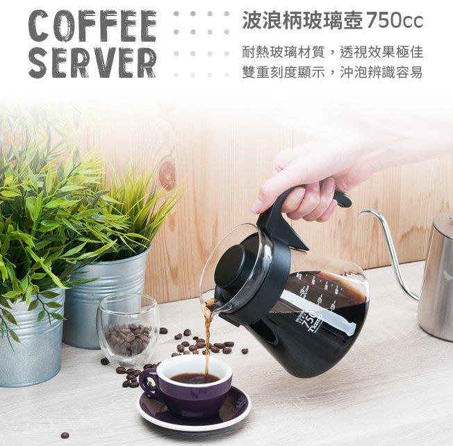 Tiamo 堤亞摩咖啡生活館【HG2192】Coffee Server 玻璃壺750ml