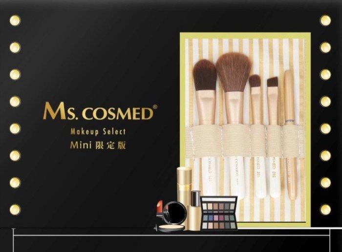 ☆【 Ms. COSMED】☆Makeup Select Mini 限定版☆康是美☆刷具5件組☆☆請勿使用輕鬆付匯款☆