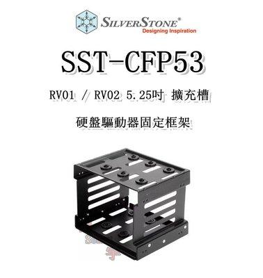 【神宇】銀欣 SilverStone SST-CFP53 RV01 / RV02 5.25吋 擴充槽 硬盤驅動器固定框架