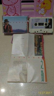 飛碟唱片1990 李之勤 想你會想我嗎 錄音帶磁帶