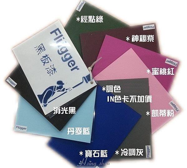 【( *^_^* ) 新盛油漆行】Flugger 北歐塗料 水性多彩 黑板漆   內牆 木材 調色重色豔色系均一價