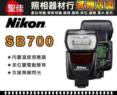 【平行輸入】NIKON SPEEDLIGHT SB-700 閃光燈 棚拍補光必備