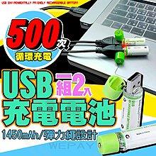 現貨台灣寄出🔥USB充電電池 三號電池 3號電池 環保充電電池 電池 環保電池 USB電池 1450mAh