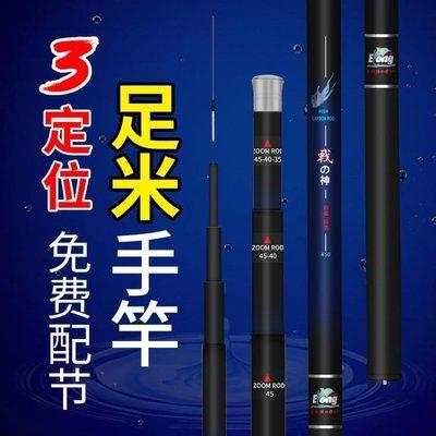 ZIHOPE 魚竿 三定位竿漁具套裝短節手竿超細超輕超硬手桿28調碳素釣魚竿ZI812