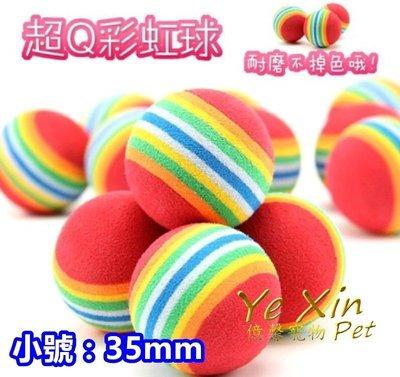 【17089】小號-EVA超Q彩虹球 寵物玩具貓狗玩具啃咬磨牙玩具磨牙球球型玩具QQ彈力球浮水球貓貓玩具!貓咪玩具(憶馨
