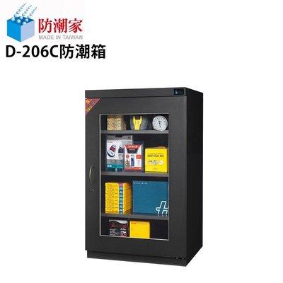 【EC數位】防潮家 D-206C 243公升電子防潮箱 台灣製 防潮儲物櫃  精密指針型 五年保固