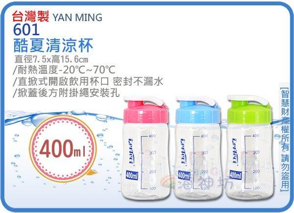 =海神坊=台灣製 YAN MING 601 酷夏清涼瓶 透明塑膠杯 冷水杯 茶水杯 隨手杯 附蓋 400ml 24入免運