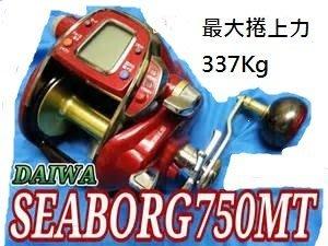 {龍哥釣具2} Daiwa 原廠 SEABORG 750MT(紅怪) 現貨