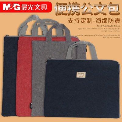 文件袋公文包男女手提袋文件包A4拉鏈帆布資料袋辦公用品公文