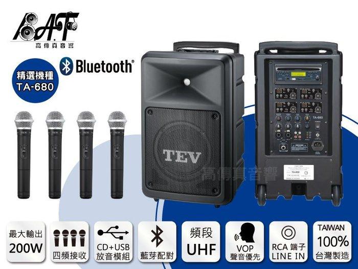 高傳真音響【TEV TA-680 】CD+USB+SD+藍芽 四頻│搭手握麥克風│移動式無線擴音器│學校簡報會議