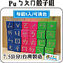 河馬班- PUㄅㄆㄇ安全骰子(7.5公分)台灣製‧...