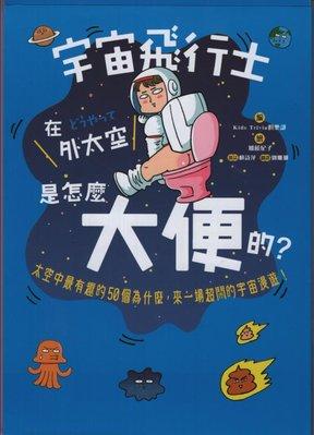 Blue書屋|新書/宇宙飛行士在外太空是怎麼大便的?/和平國際/Kids Trivia俱樂部編輯/滿五本免運費