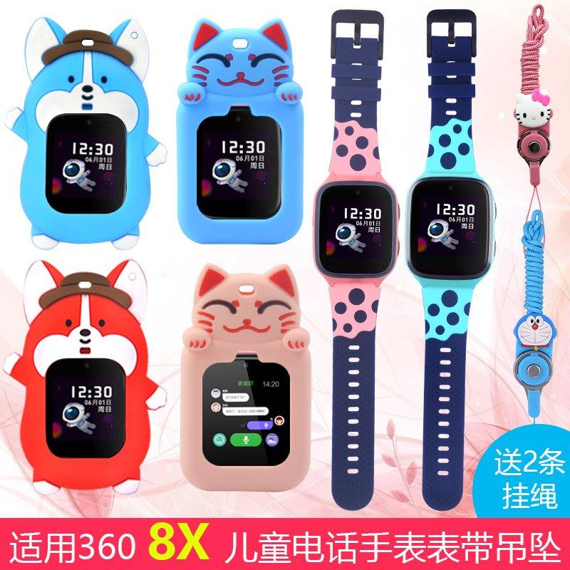 適用360兒童電話手表8X表帶掛脖吊墜掛繩表套保護殼W910腕帶掛套手錶配件 錶帶 鋼帶 帆布 皮質