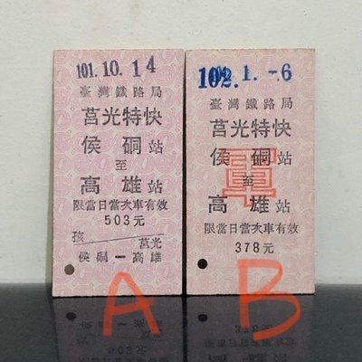 珍藏【臺鐵車票】莒光特快 猴硐(侯硐)-高雄 A款全票 名片式車票/硬票