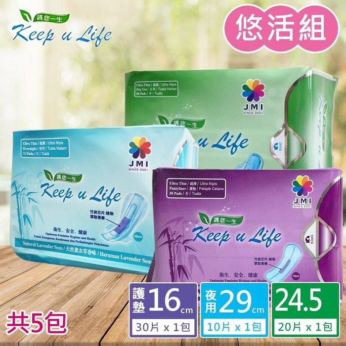 【悠活組】Keep u Life 竹炭草本抗菌衛生棉-共5包