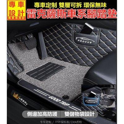 Lexus 雷克薩斯 腳踏墊NX ES RX UX IS CT LS GS LX 大包圍腳墊 專車專用 加厚材質升級側兜#現貨