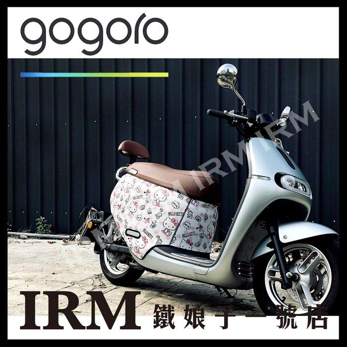【鐵娘子一號店】Gogoro2 潛水布車套 HELLO KITTY 白底粉點點 防刮防水 易乾 車罩 保護套 電動車