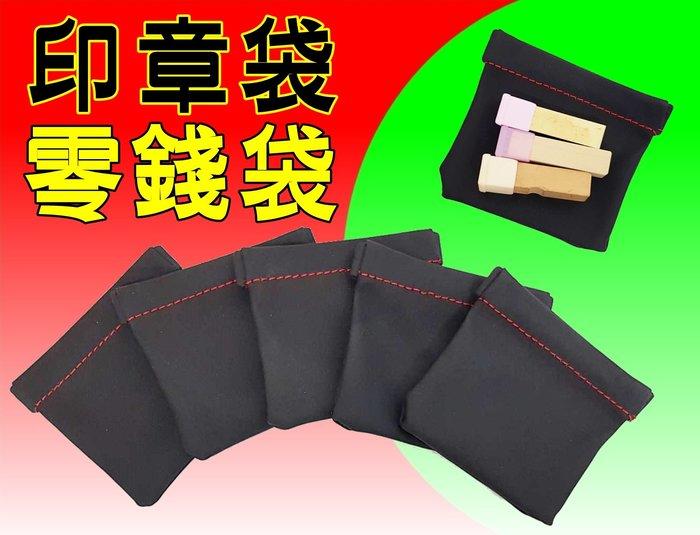 《現貨》多功能零錢包 印章袋 鑰匙袋 零錢袋 零件包