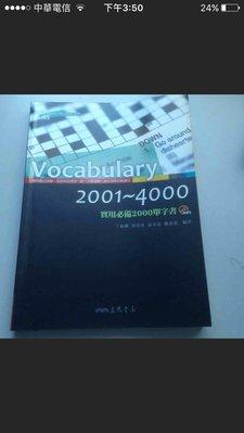 Vocabulary2001-4000(基礎入門2001-4000英文單字書)(面交取貨付款,勿下標)