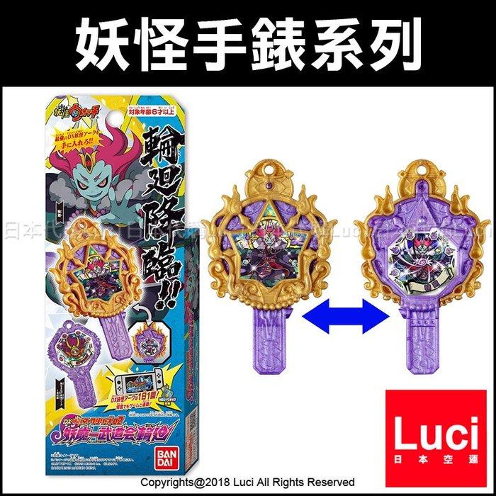 妖怪鑰匙 DX 妖怪手錶 妖怪 02 第二彈 妖魔 武道會 輪廻 可與switch連動 萬代 LUCI日本代購