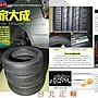 日本製 橫濱 省油排水胎 AE50 235/45/18 特價5500 AE50 CPC5 PS4 E70B NT860