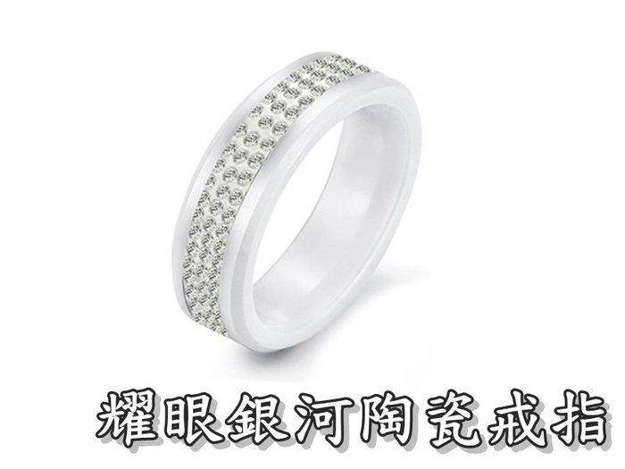 《316小舖》【C280/C281】(頂級陶瓷戒指-耀眼銀河陶瓷戒指-白色款 /天然土礦戒指/男戒指/女戒指)