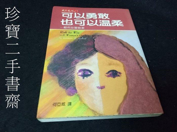 【珍寶二手書齋FA186】《可以勇敢也可以溫柔》ISBN:9576211212│天下文化│史克蘿 泛黃