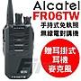 《實體店面》【贈耳掛式耳機】ALCATEL FR06...