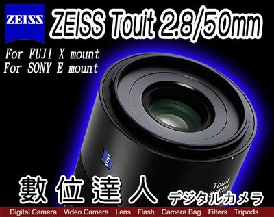 【數位達人】公司貨 Zeiss Touit 50mm F2.8 Macro For FUJI FX / 3