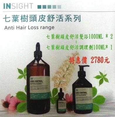 【IS艾絲】組合】INSIGHT インサイト 七葉樹頭皮舒活髮浴900ML*2 + 七葉樹頭皮舒活調理劑100ML